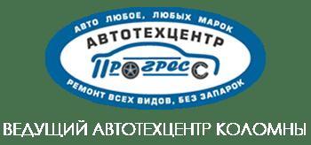 Прогресс – автосервис в Коломне | автотехцентр