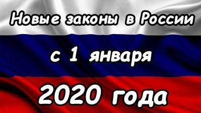 Какие законы вступили в силу с 1 января 2020 года